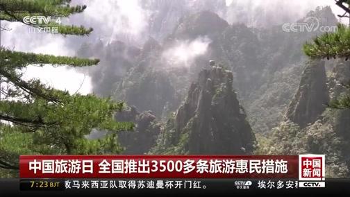 中国旅游日全国推出3500多条旅游惠民措施