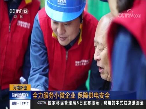全力确保旅游旺季华山可靠供电