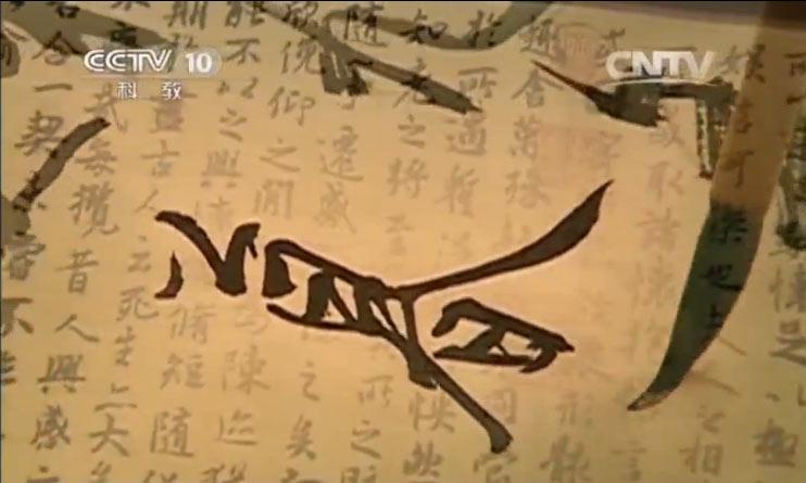 书法档案:《兰亭序》之谜