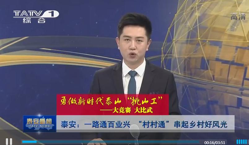 """泰安:一路通百业兴""""村村通""""串起乡村好风光"""