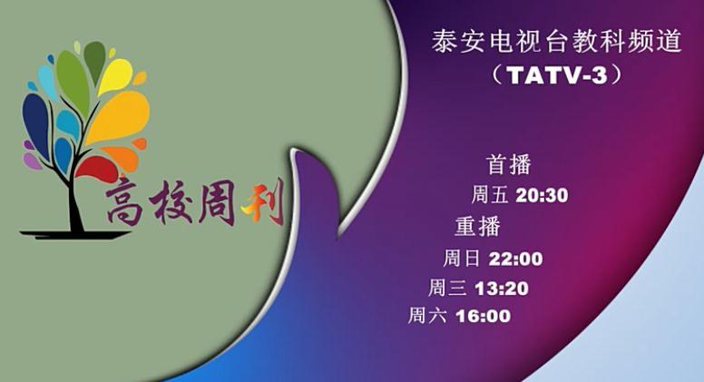 泰安电视台(TATV--3)泰安高校周刊