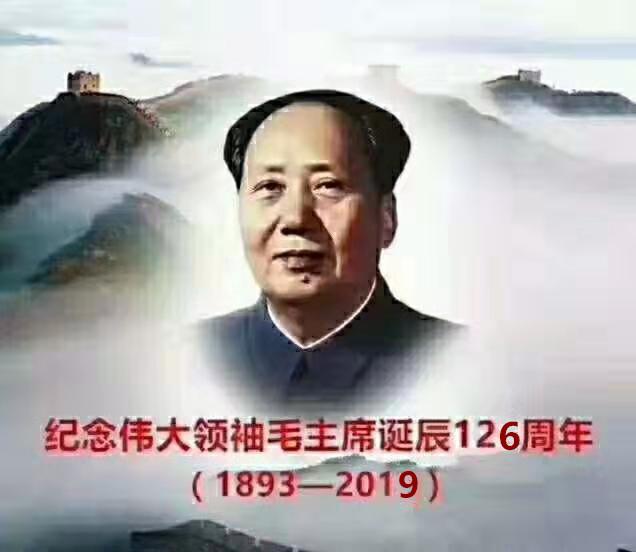 又是一年九月九,深切怀念伟大领袖毛主席!