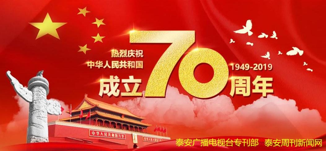 国庆七十周年献礼巨片:壮丽70年岁月如歌