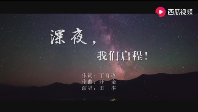 来自泰山的歌声:《深夜,我们启程!》