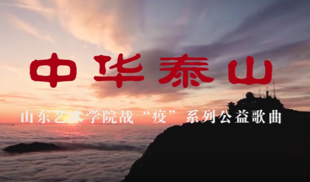 """泰安市委宣传部、山东艺术学院联合推出战""""疫""""主题歌曲《中华泰山》"""