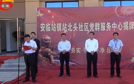 肥城市安临站镇站北头社区党群服务中心揭牌