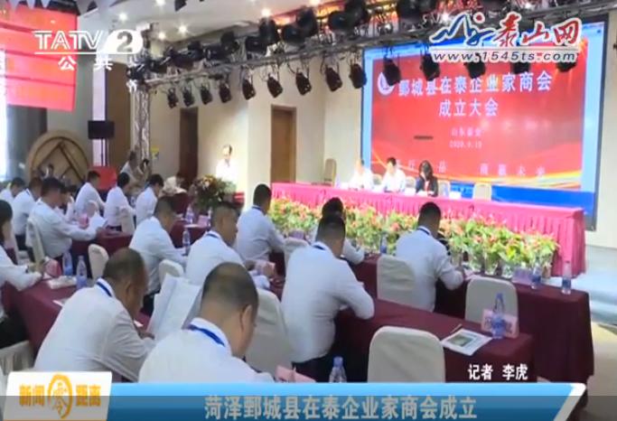 菏泽鄄城县在泰企业家商会成立