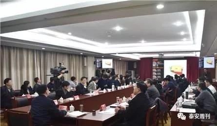 泰安市城市规划委员会2020年第一次会议召开