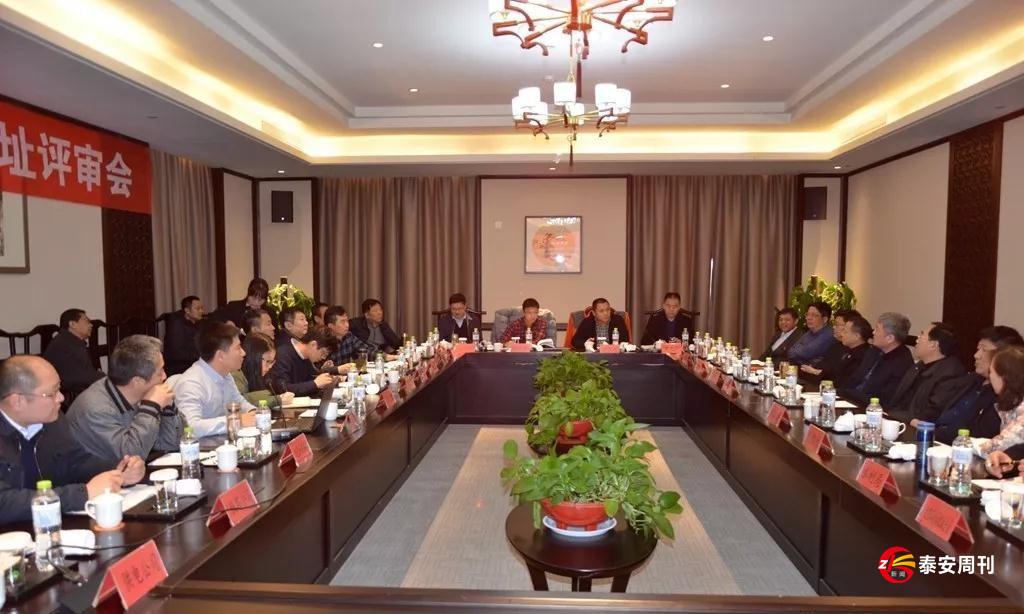 肥城通用机场选址评审会在泰安一滕开元名都酒店召开