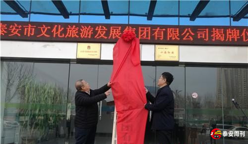 泰安文旅集团1月17日正式揭牌