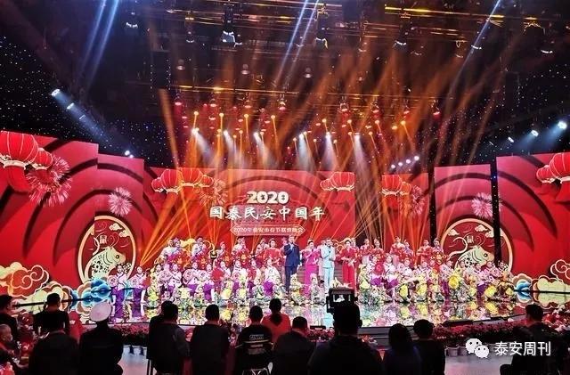 国泰民安中国年——2020泰安市春节联欢晚会录制完成